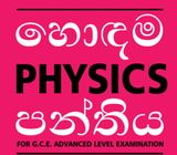 Advanced Level - A/L Physics (Individual / Group) Home Visiting Classes - Local/Cambridge/Edexcel