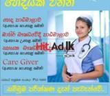 nursing courses in kurunegala