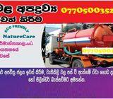 Gully Bowser Service Sri Lanka O77O5OO352