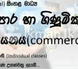 O/L Commerce tuition class