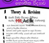 a/l physics class - revision & theory