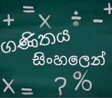 Learn Math in Sinahala.