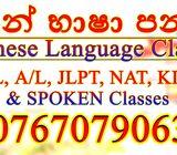 ජපන් භාෂා පන්ති / Japanese Language Classes / 076 70 79 063