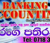 Accounting for Banking (IBSL)