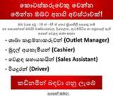 Outlet Sales Staff (10 Vacancies)