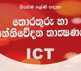 ICT Classes Yakkala