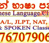 Japanese Language Courses JLPT / NAT & O/L , A/L