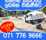 53 perch land for sale in Gampaha City