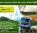 20p Land for Sale - Kalutara
