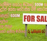 Land for sale in Narammala | නේවාසික බිම් කොටසක් නාරමිමල නගරයට ආසන්නව