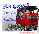 3WHEEL SPARE PART SHOP TO RENT: