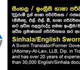 Sinhala English Sworn Translations - Kaduwela.  0718012005
