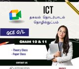 Tamil and English medium ICT class for GCE O/L students
